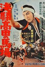 Blood Spilled at Takadanobaba