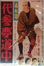Zoku Shimizu Minato