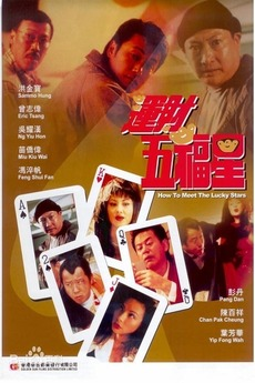 How To Meet The Lucky Stars 1996 Directed By Frankie Chan Fan Kei