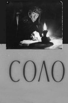 Solo (1980)