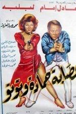 Esabat Hamada Wa Toto (1982)