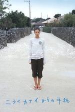 Letters from Kanai Nirai