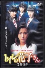 Toilet Hanako-san: School of Fear
