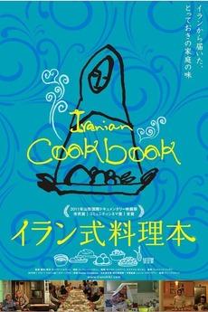 Iranian Cookbook