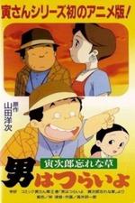 Otoko wa Tsurai yo: Torajirou Wasurenagusa
