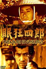Nemuri Kyōshirō