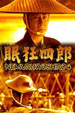 Nemuri Kyôshirô 4: The Woman Who Loved Kyoshiro