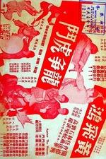 Wong Fei-Hung's Fierce Battle