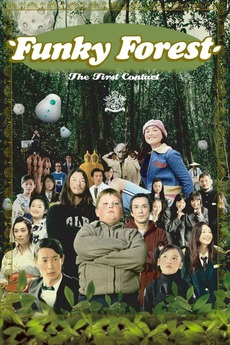 Funky Forest: The First Contact (2005)