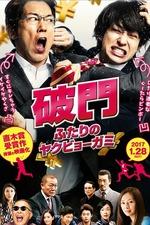 Hamon: Yakuza Boogie