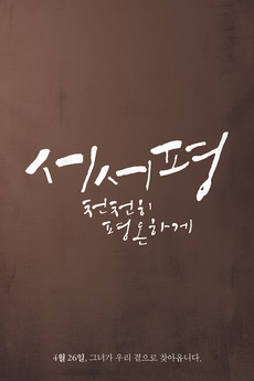 Suh-Suh Pyoung, Slowly and Peacefully