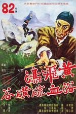 Wong Fei-Hung's Combat with the Five Wolves