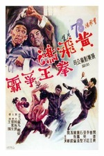 Wong Fei-Hung: Duel for the Championship