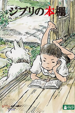 Ghibli's Bookshelf