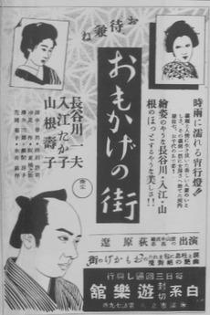 Omokage no machi