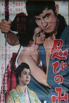 Secret of the Fylfot (1968) directed by Norifumi Suzuki