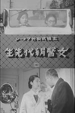 Joi Kinuyo sensei