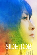 Side Job