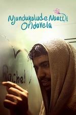 Njandukalude Naattil Oridavela