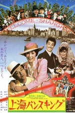Shanghai Vance King