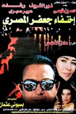 The disappearance of Gaafar Al masry