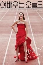 The Running Actress