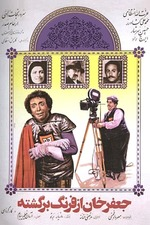 Jafar Khan az farang bargashte