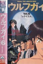 Wolf Guy OAV 6: Requiem