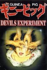 Guinea Pig 1: Devil's Experiment