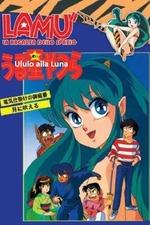 Urusei Yatsura: I Howl at the Moon