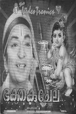 Bhakta Kuchela