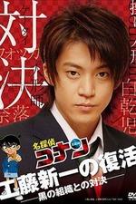 Detective Conan Live Action Special 2