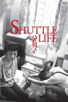 Shuttle Life (Fen Bei Ren Sheng)Dir.: Tan Seng Kiat (Malaysia / എന്നതിനുള്ള ചിത്രം