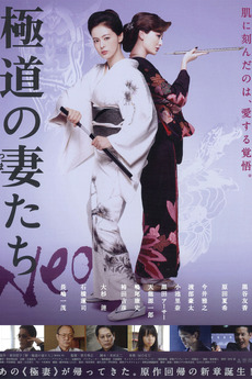 Yakuza Ladies Neo