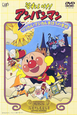 Go! Anpanman: The Lyrical Magical Witch's School