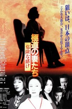 Yakuza Ladies Revisited 5