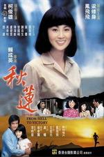 Chu Lien