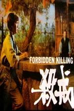 Forbidden Killing