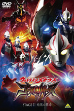 Ultraman Mebius Side Story: Ghost Reverse - STAGE I: The Graveyard of Darkness