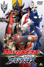 Ultraman Mebius Side Story: Armored Darkness - STAGE II: The Immortal Wicked Armor