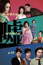When Women Lie