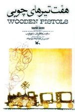 Wooden Pistols