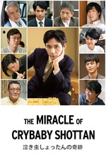 The Miracle of Crybaby Shottan