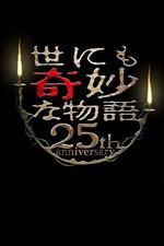 世にも奇妙な物語 25周年記念!秋の2週連続SP~傑作復活編~