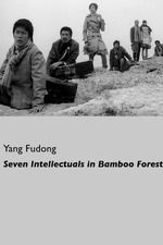Seven Intellectuals in Bamboo Forest, Part IV
