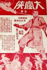 Crazy Swordsman