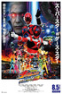 Uchū Sentai Kyūranger The Movie: The Geth Indaver's Counterattack!