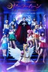Sailor Moon - Le Mouvement Final
