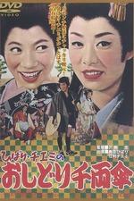 Travels of Hibari and Chiemi 2
