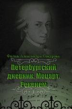 The Diary of St. Petersburg: Mozart. Requiem